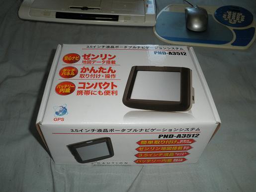 ナビ(箱).JPG