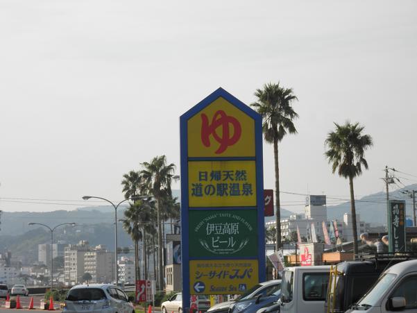 伊東マリンタウン.JPG