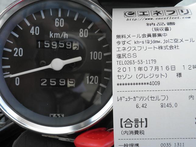 燃費.JPG