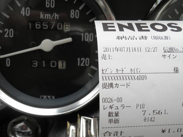 燃費3.JPG