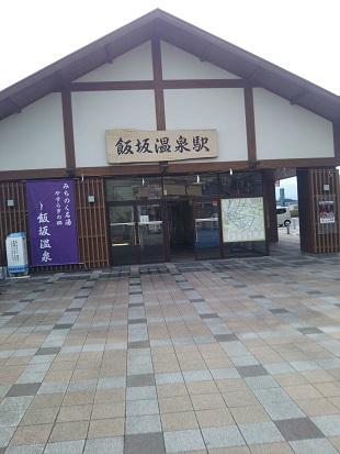 IMG_飯坂温泉1.jpg