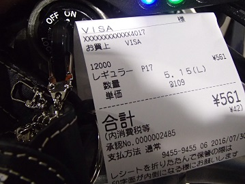 P7301088.JPG