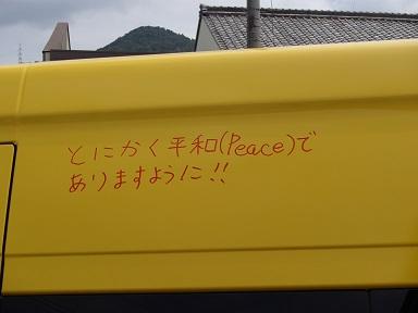 P8131193.JPG