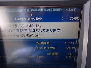 P8161383.JPG